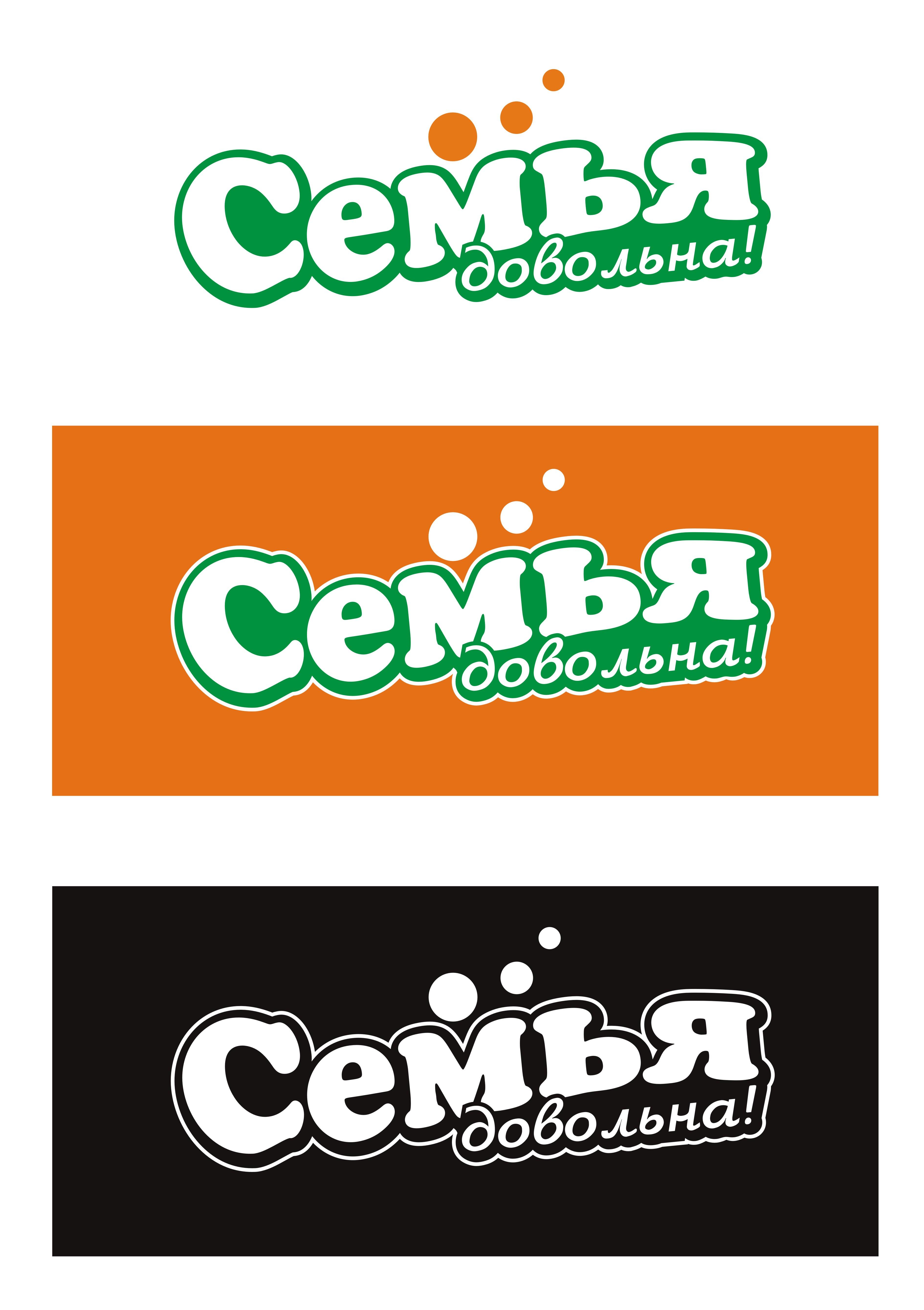 """Разработайте логотип для торговой марки """"Семья довольна"""" фото f_8725ba6cb3072306.jpg"""