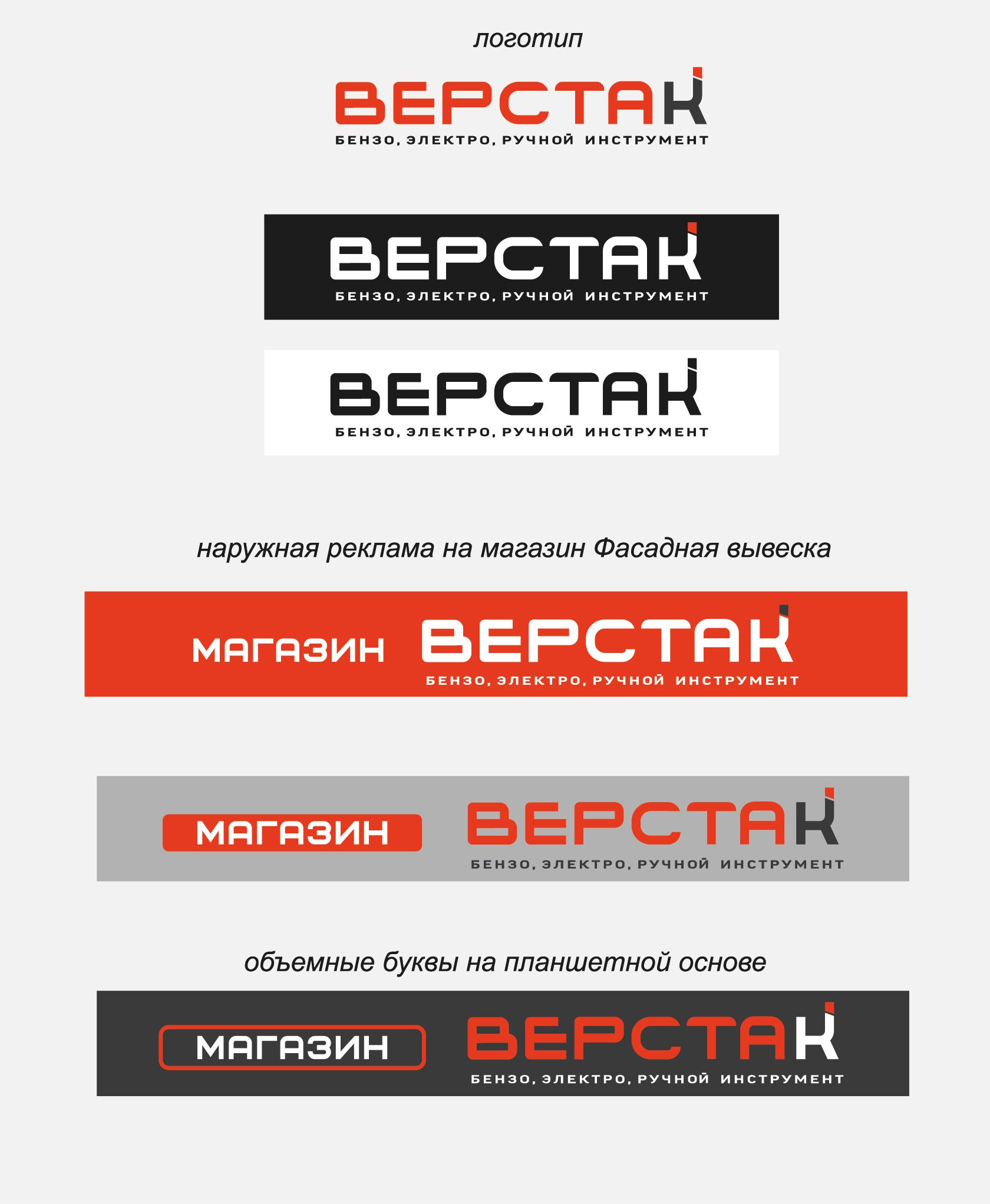 Логотип магазина бензо, электро, ручного инструмента фото f_8795a0f75b6bfcf8.jpg