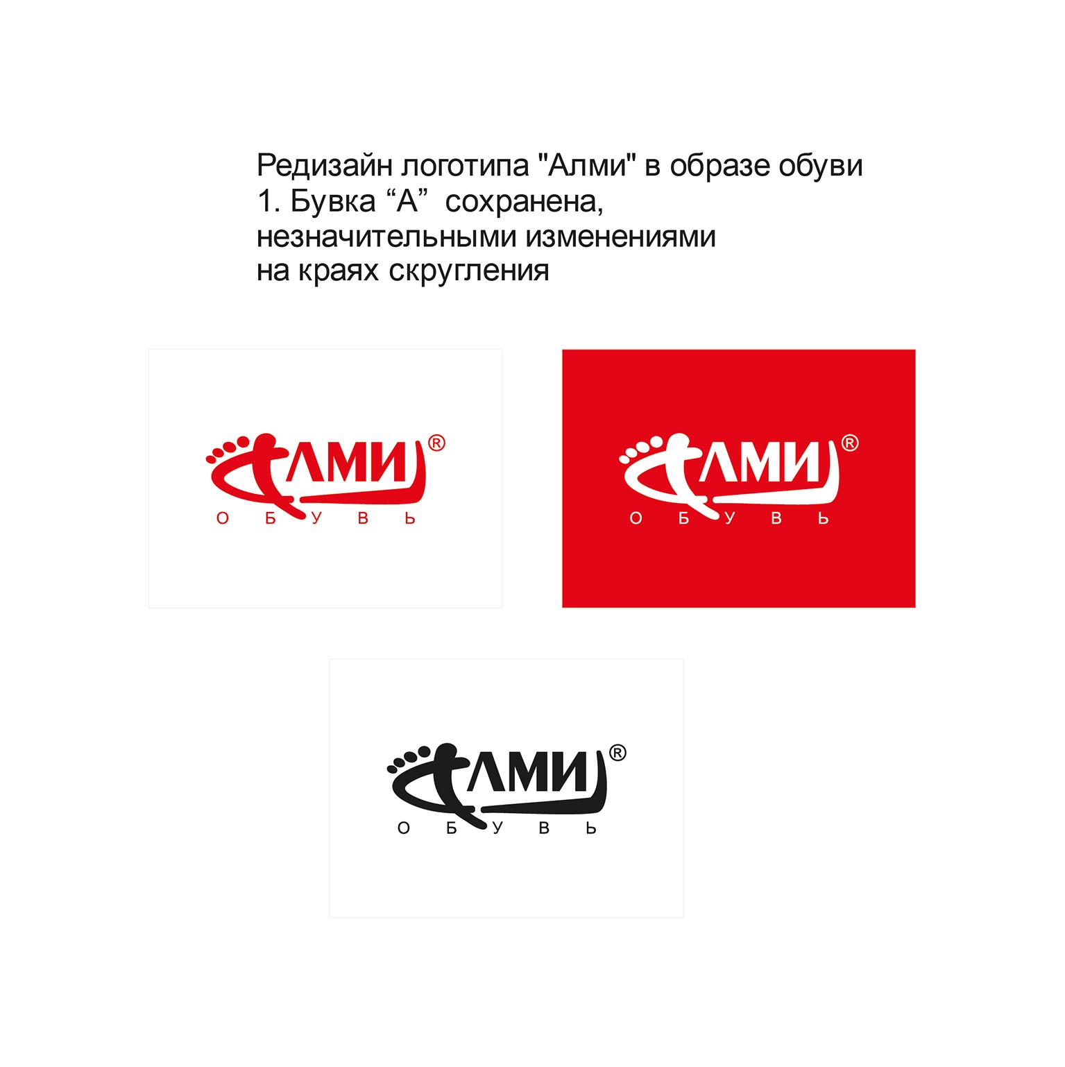 Дизайн логотипа обувной марки Алми фото f_96059eee4766ea9a.jpg