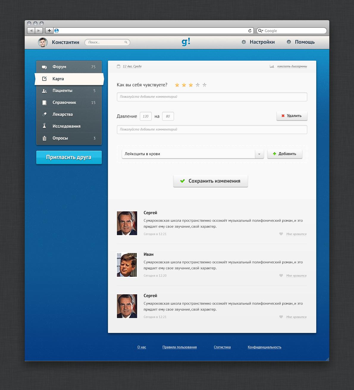Социальная сеть для пациентов ищет дизайнера фото f_505e6a719d36f.png