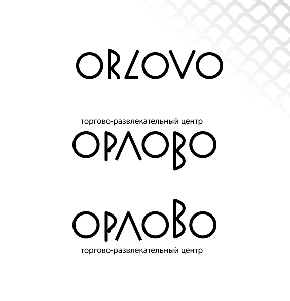 Разработка логотипа для Торгово-развлекательного комплекса фото f_107596dcc10b81dc.jpg