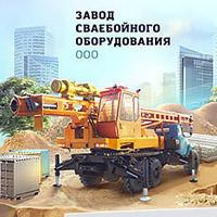 Завод сваебойного оборудования