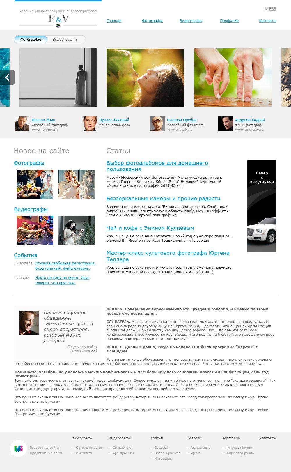 Сайт творческого объединения фотографов