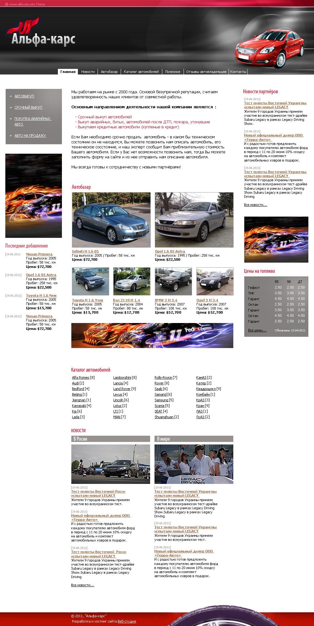 Сайт для автомобильной компании