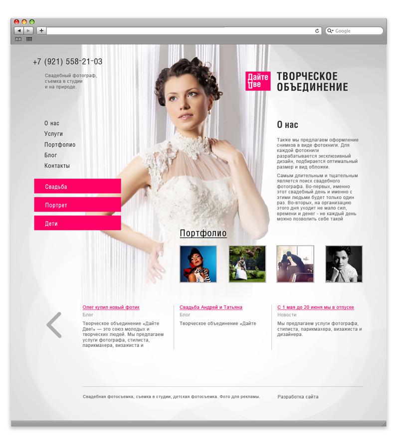 Сайт творческого объединения