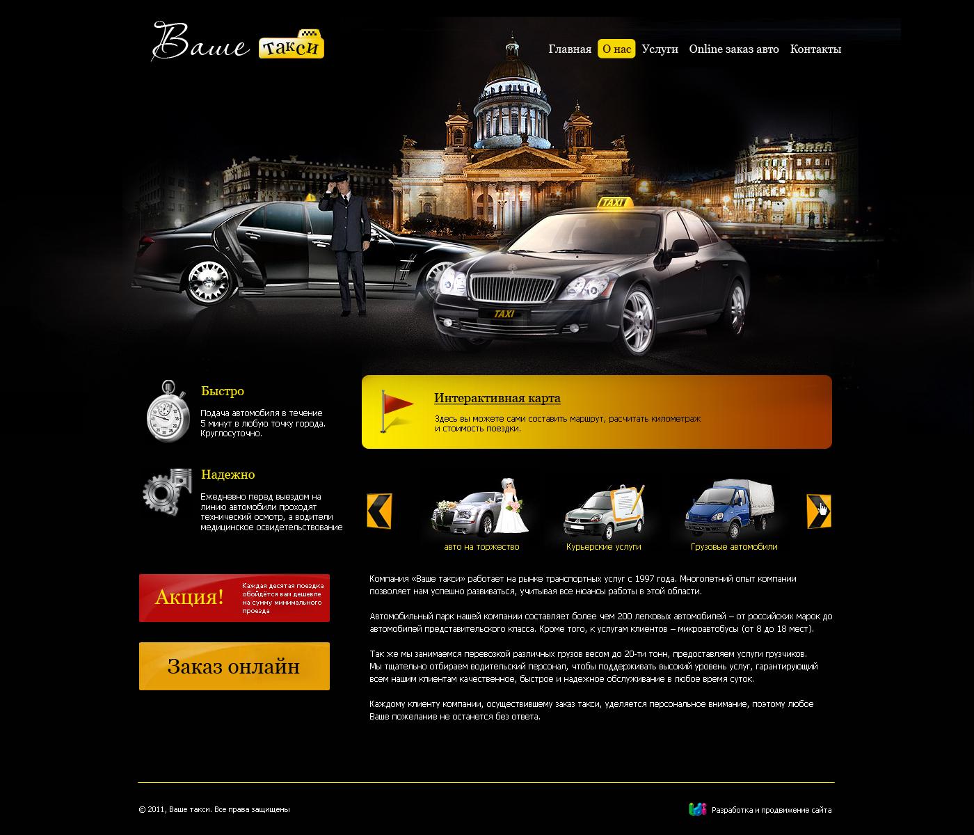 Бюджетный сайт такси
