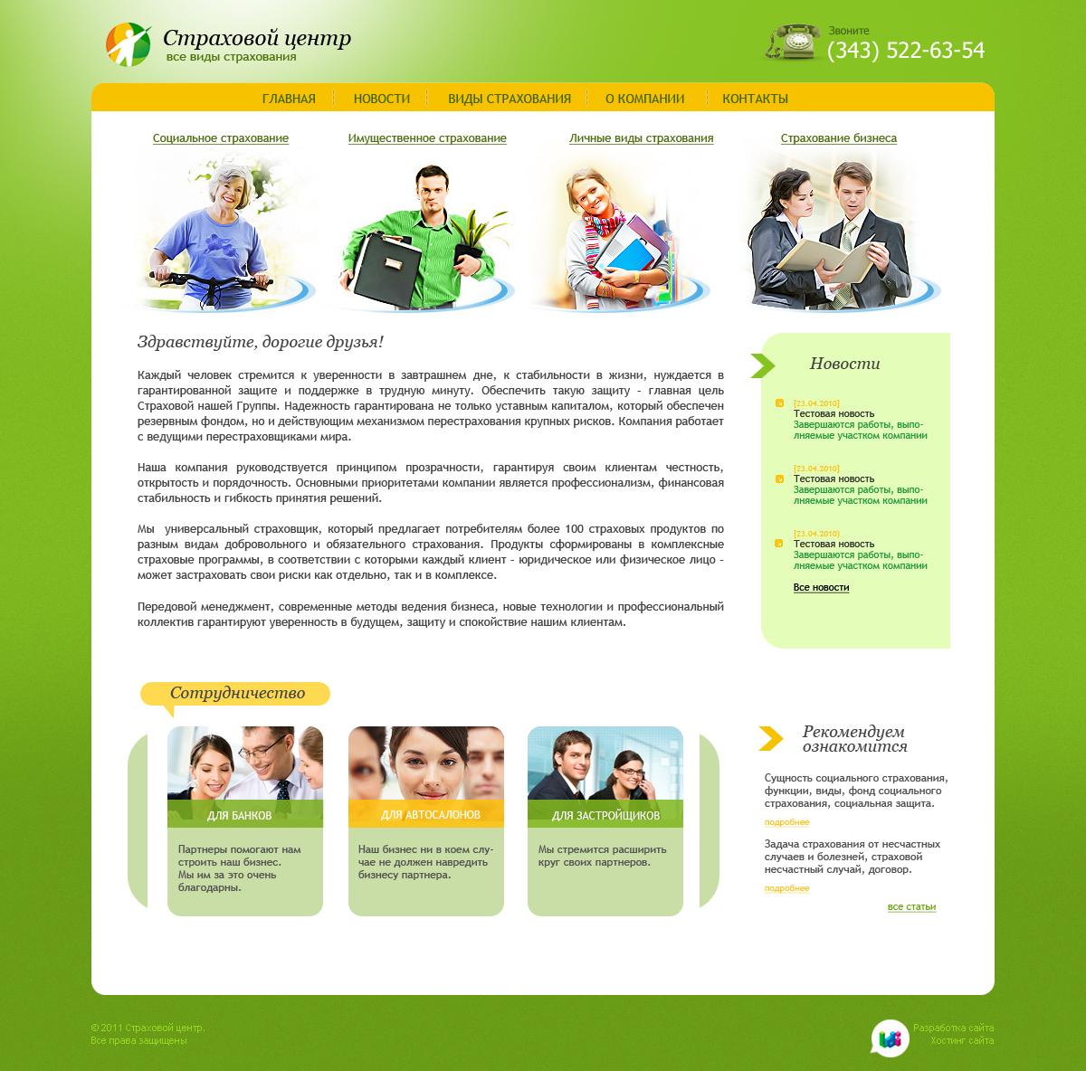 Сайт для страхового центра