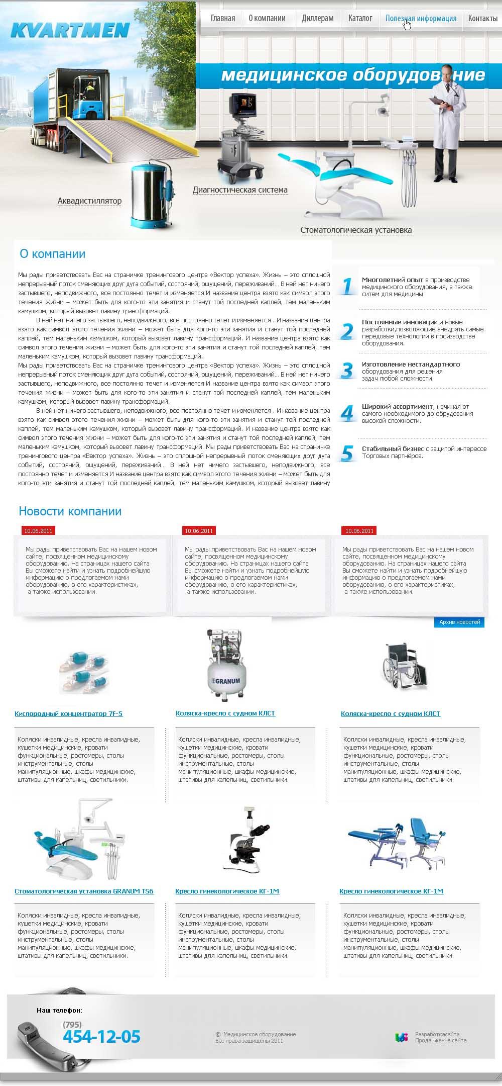 Сайт по продаже медоборудования