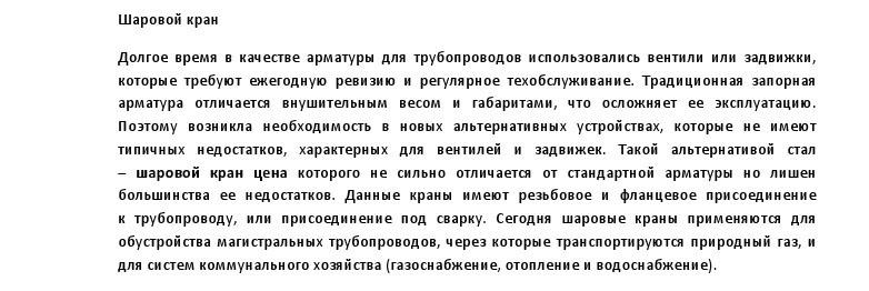 Шаровой кран