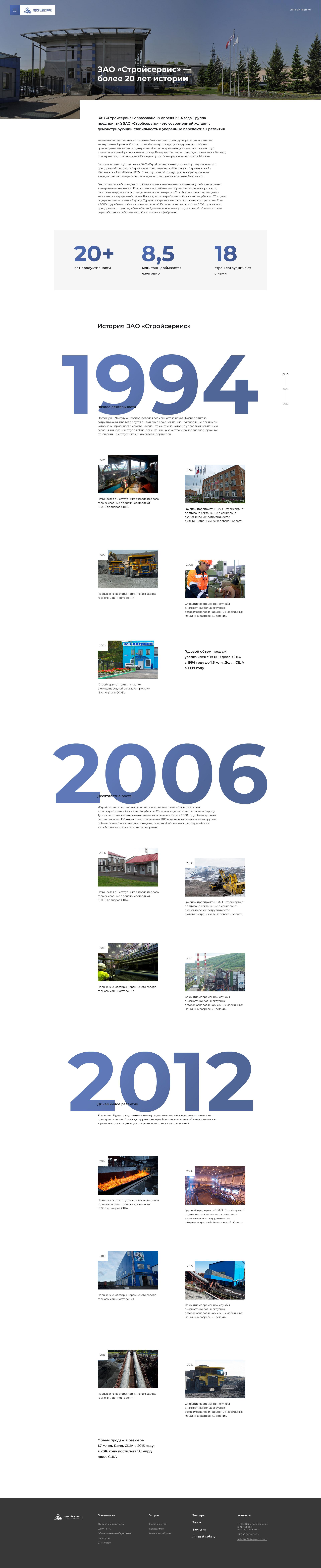 Разработка дизайна сайта угледобывающей компании фото f_0695a85ff7f4ee46.jpg