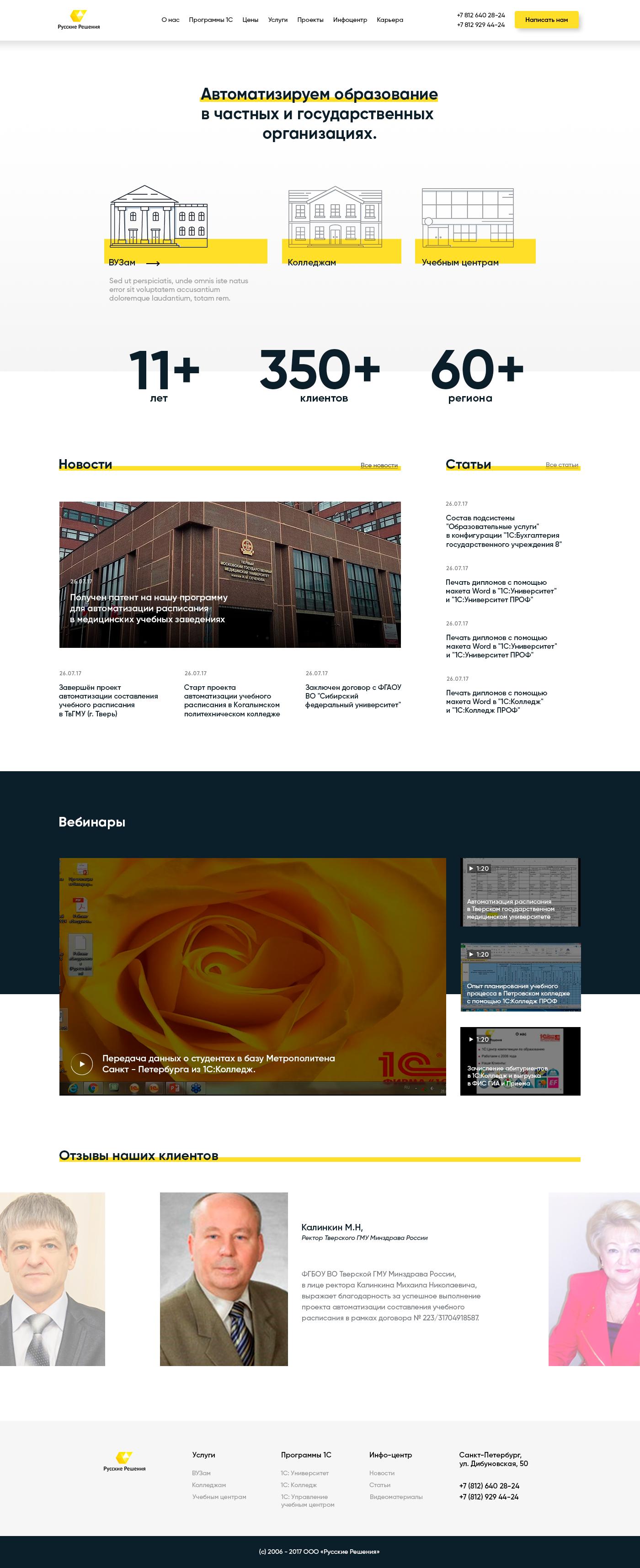 Дизайн главной страницы сайта фото f_1725a617d28c558f.png