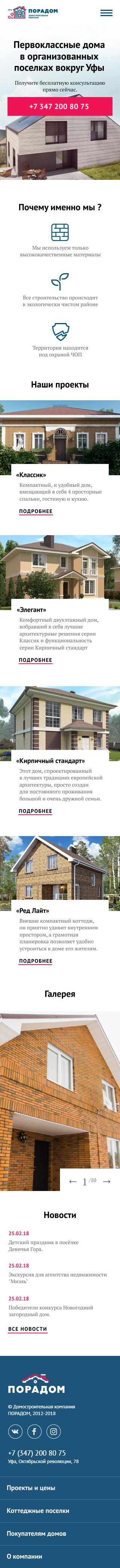 Дизайн главной на мобильных для домостроительной компании фото f_2625a83fa3e809d2.jpg