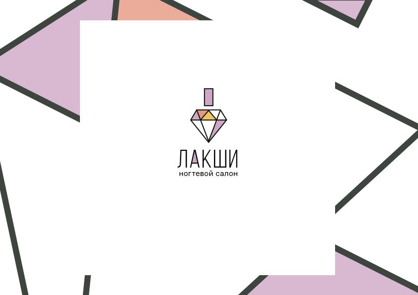Разработка логотипа фирменного стиля фото f_1955c67053b4b2da.png