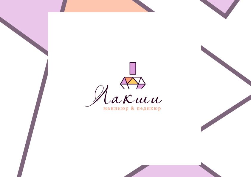 Разработка логотипа фирменного стиля фото f_7615c741410d8230.png