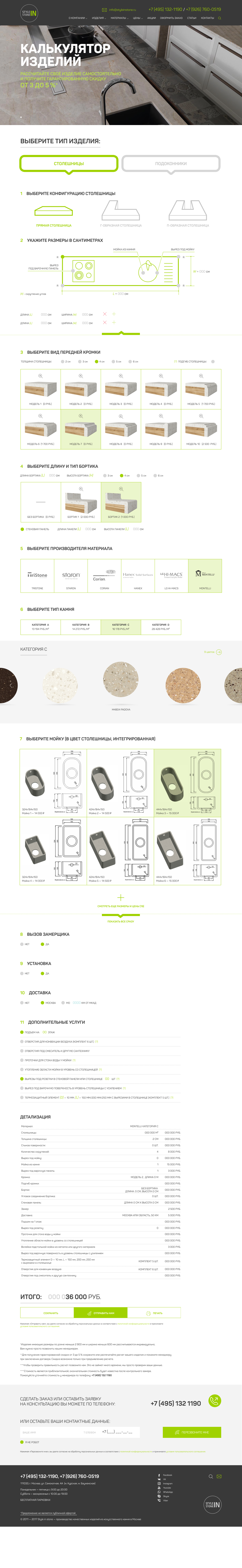 «Style in Stone» — изделия из искусственного камня