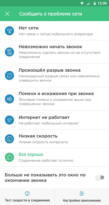 Cбор радиоизмерений и статистики качества сети «MobileFeedback»