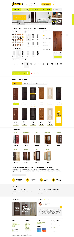 Интернет – магазин дверей «Dveris»