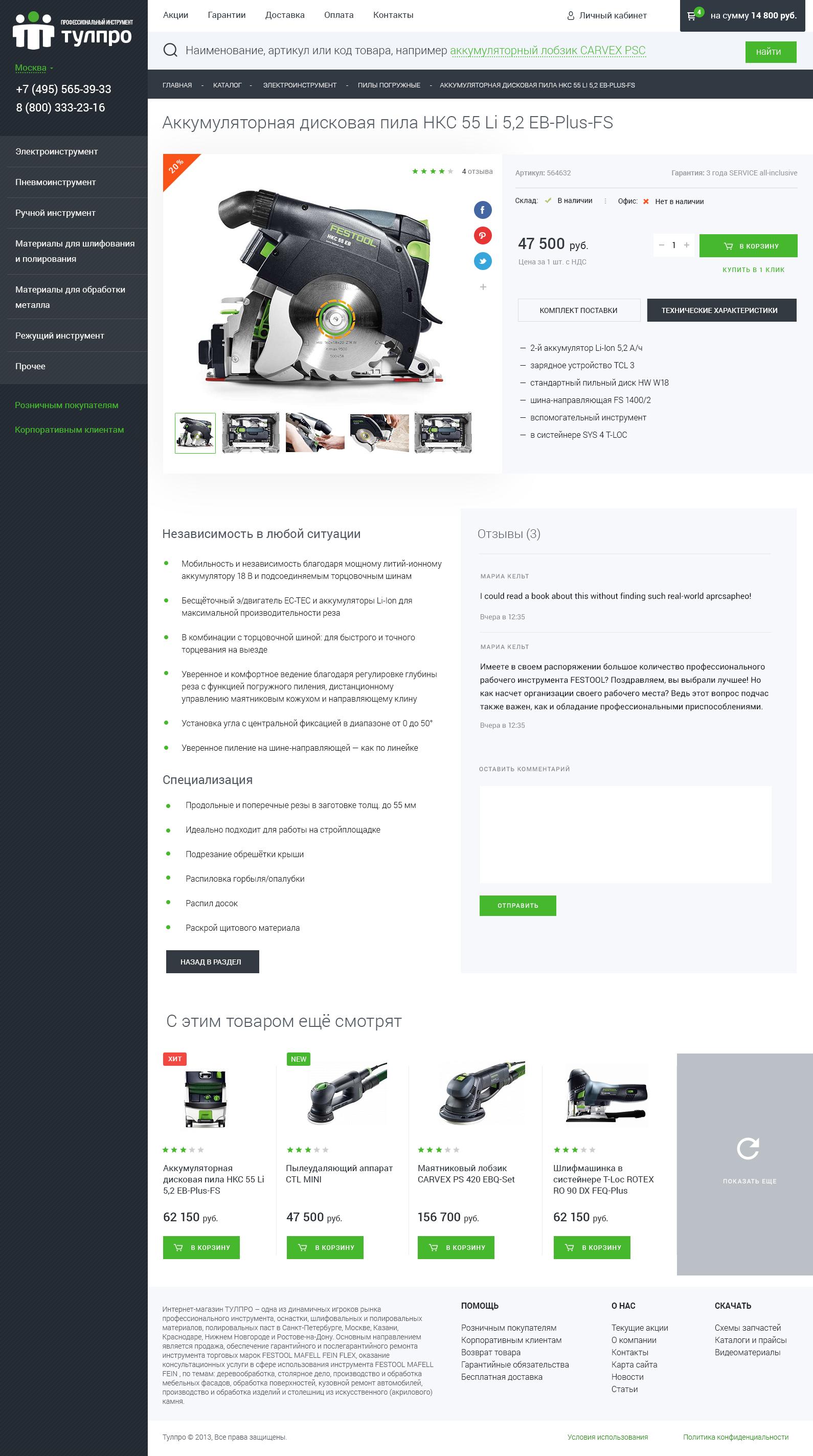Интернет – магазин инструмента  «Тулпро»