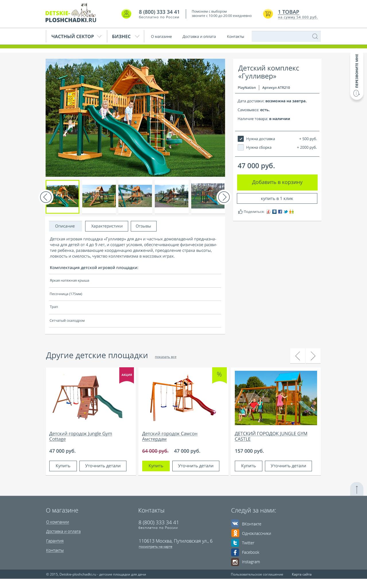 Магазин игровых комплексов и детских площадок