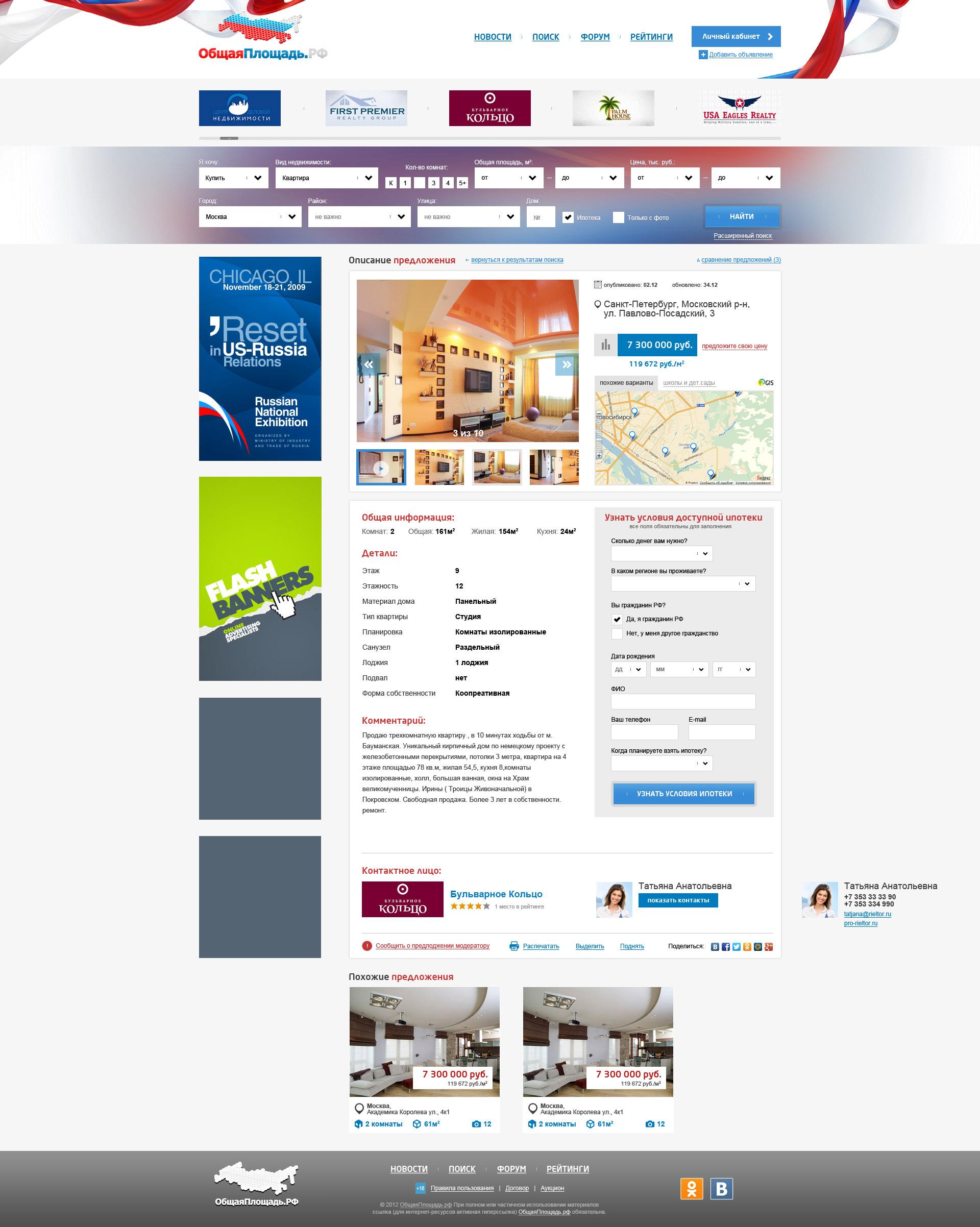ОбщаяПлощадь.РФ - портал недвижимости