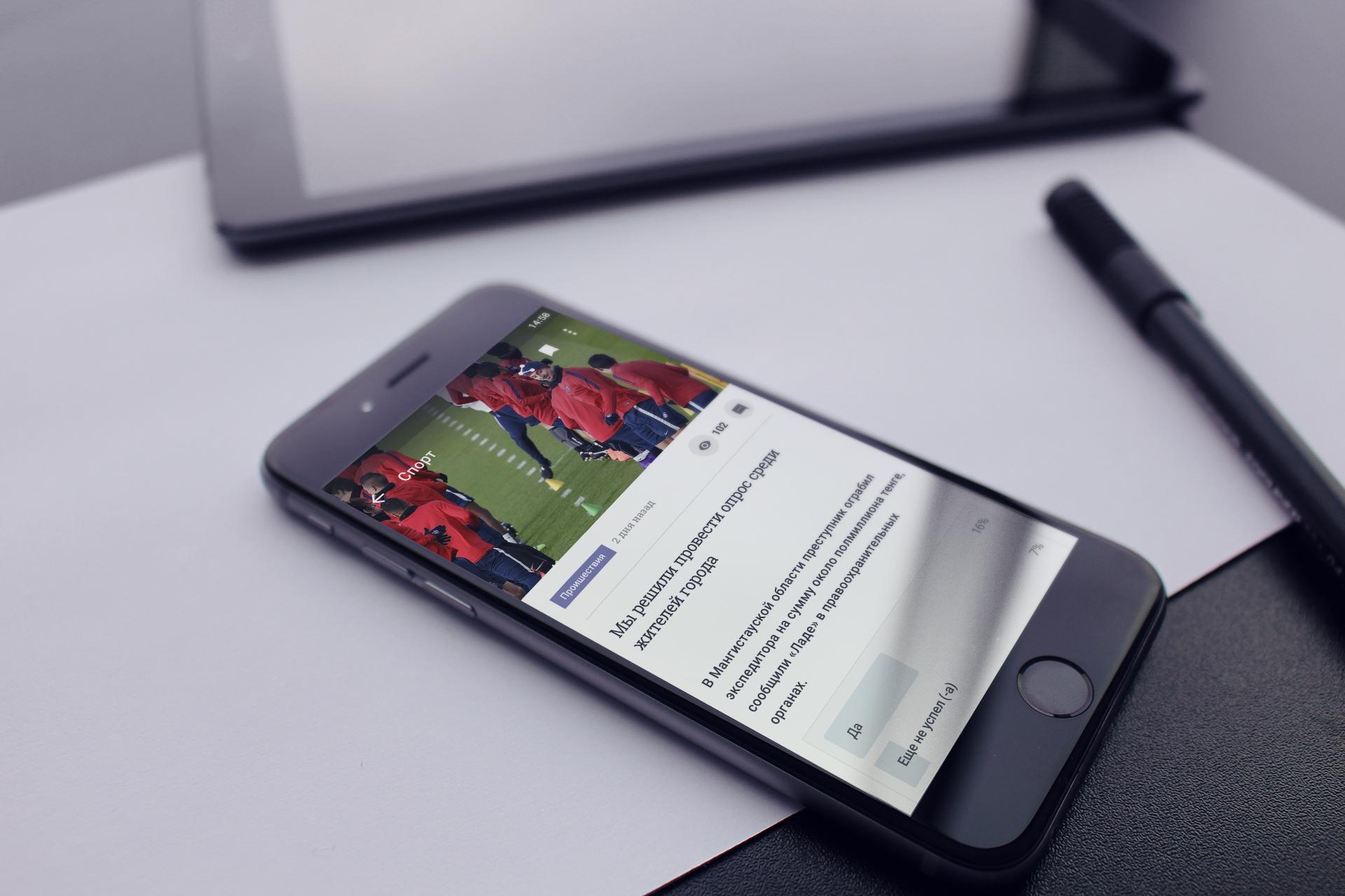 Новостное приложение для регионального портала Lada.kz