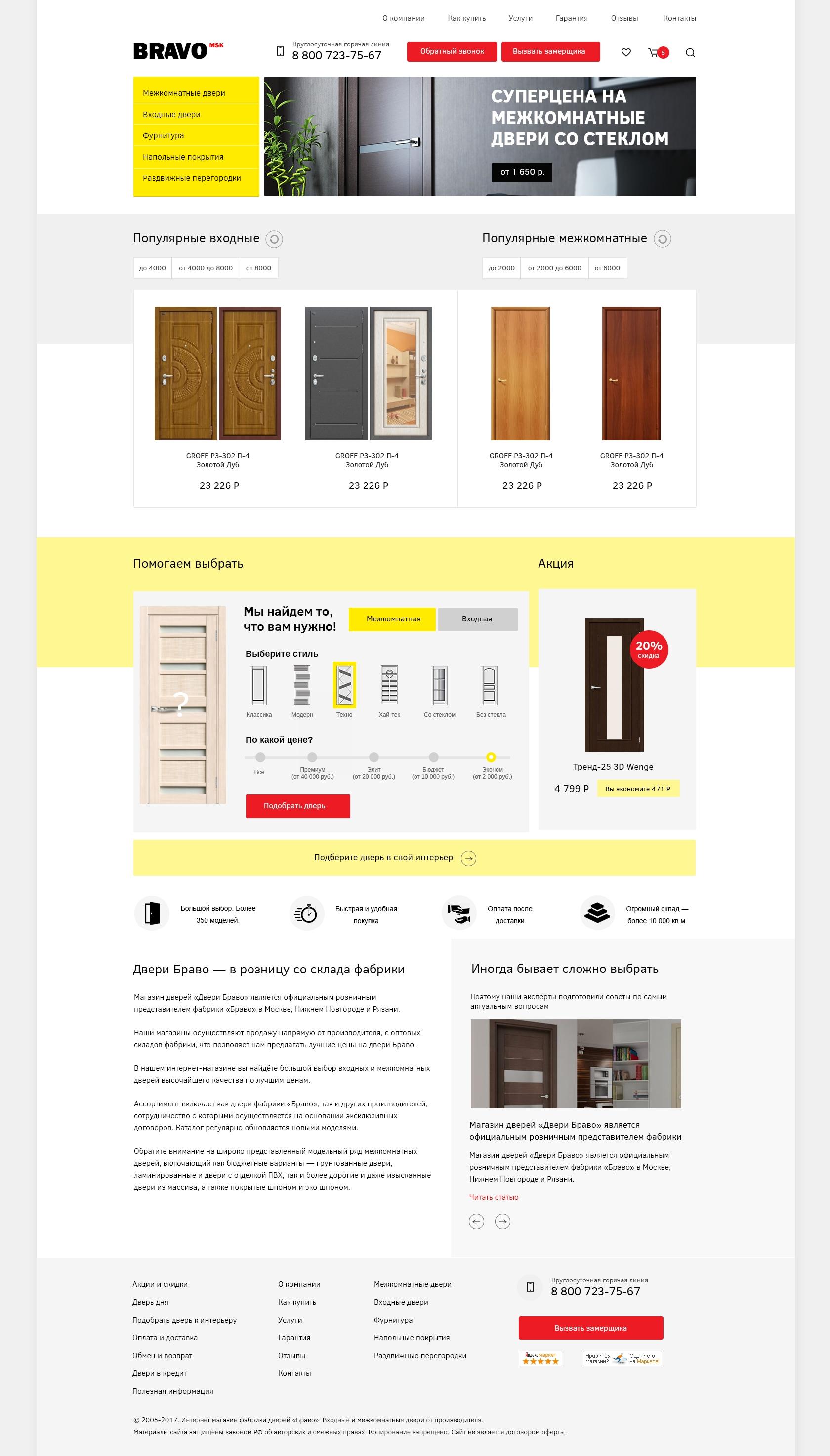 Интернет – магазин дверей «BRAVO»