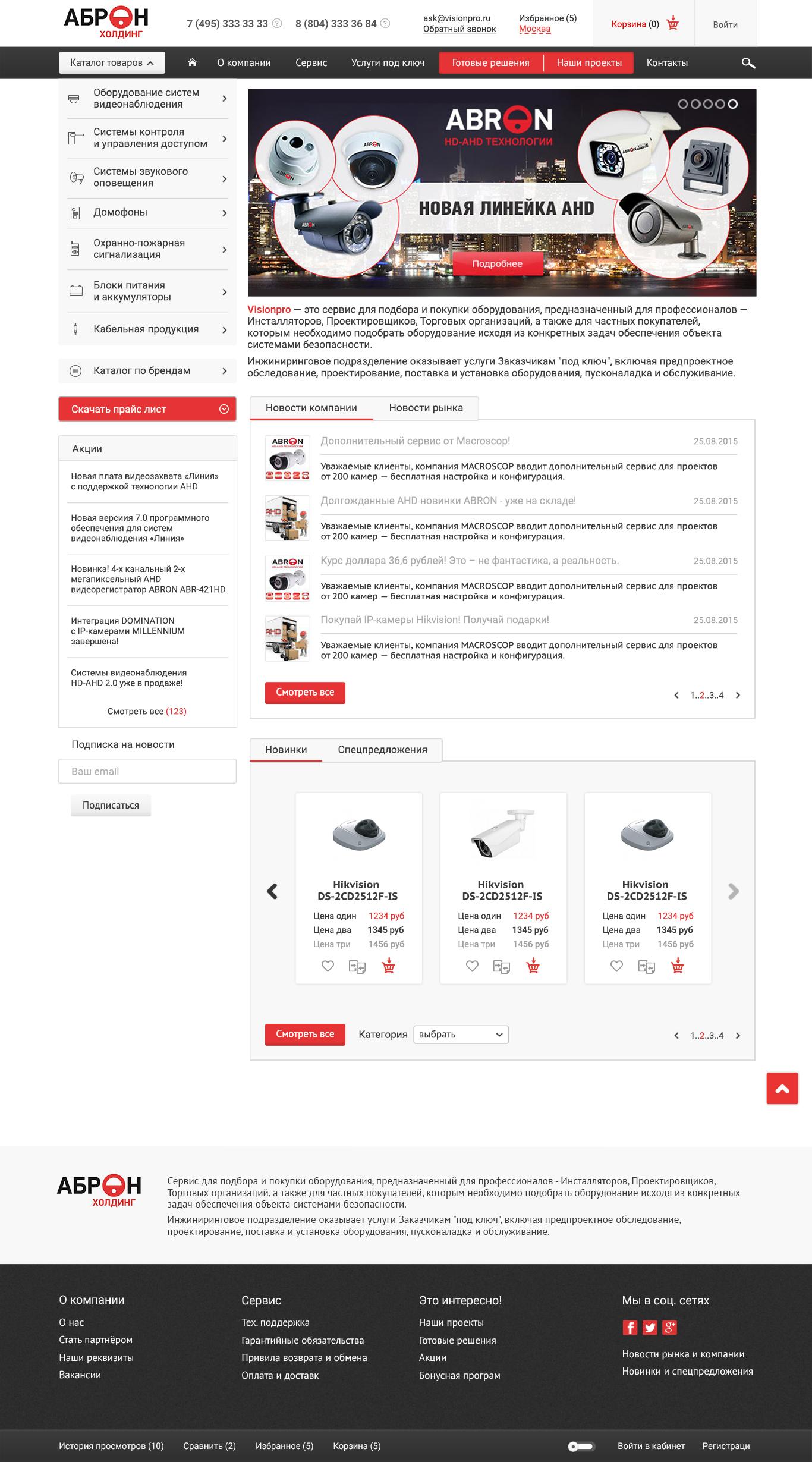 Visionpro — сервис для подбора и покупки оборудования систем безопасности.