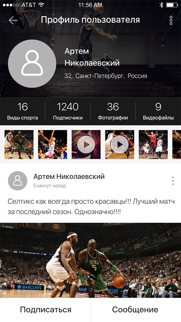 Спортивная социальная сеть «GO»