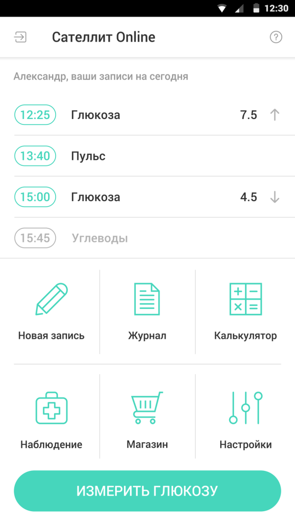 Приложение для загрузки данных с глюкометра «Сателлит Online»