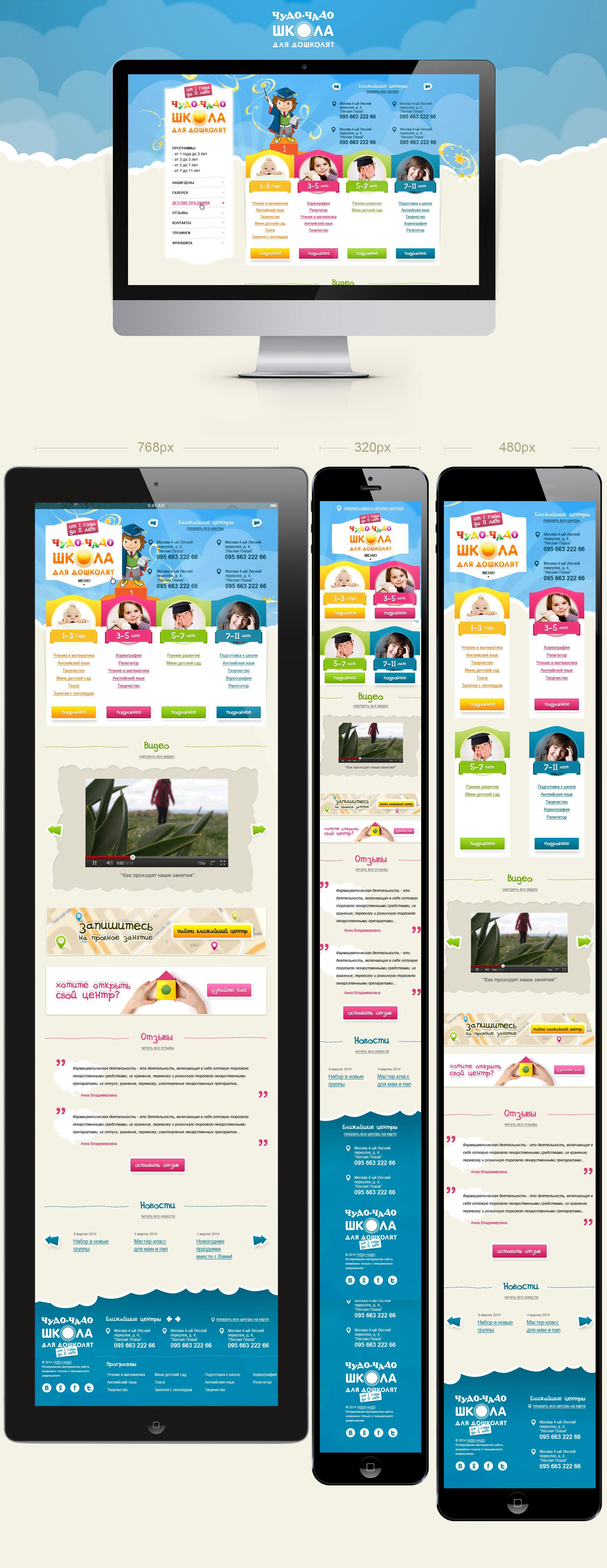 Чудо-чадо – Сайт для сети детских развивающих центров