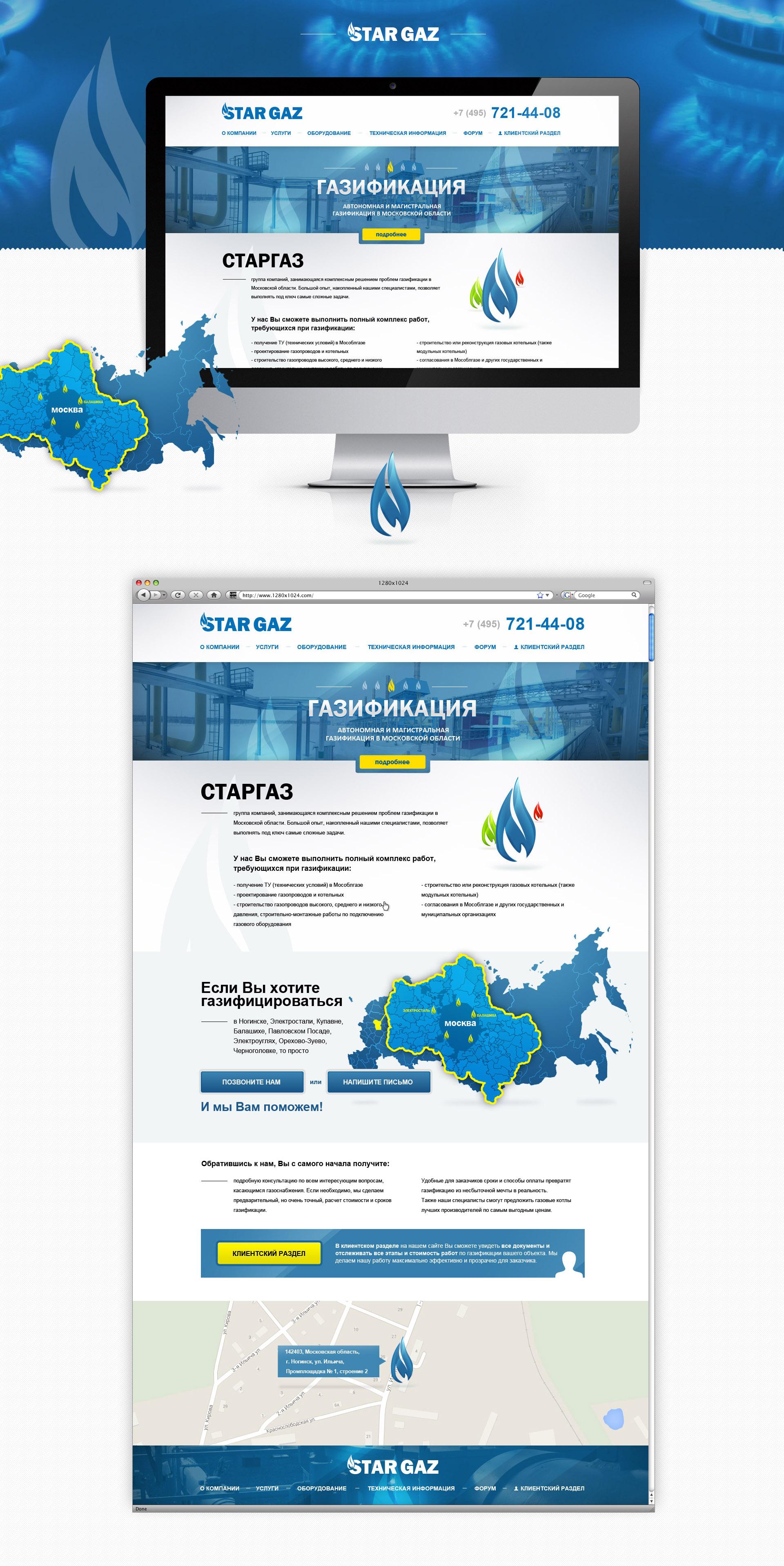 СтарГаз - Газификация, проектирование, строительство газопроводов и котельных.
