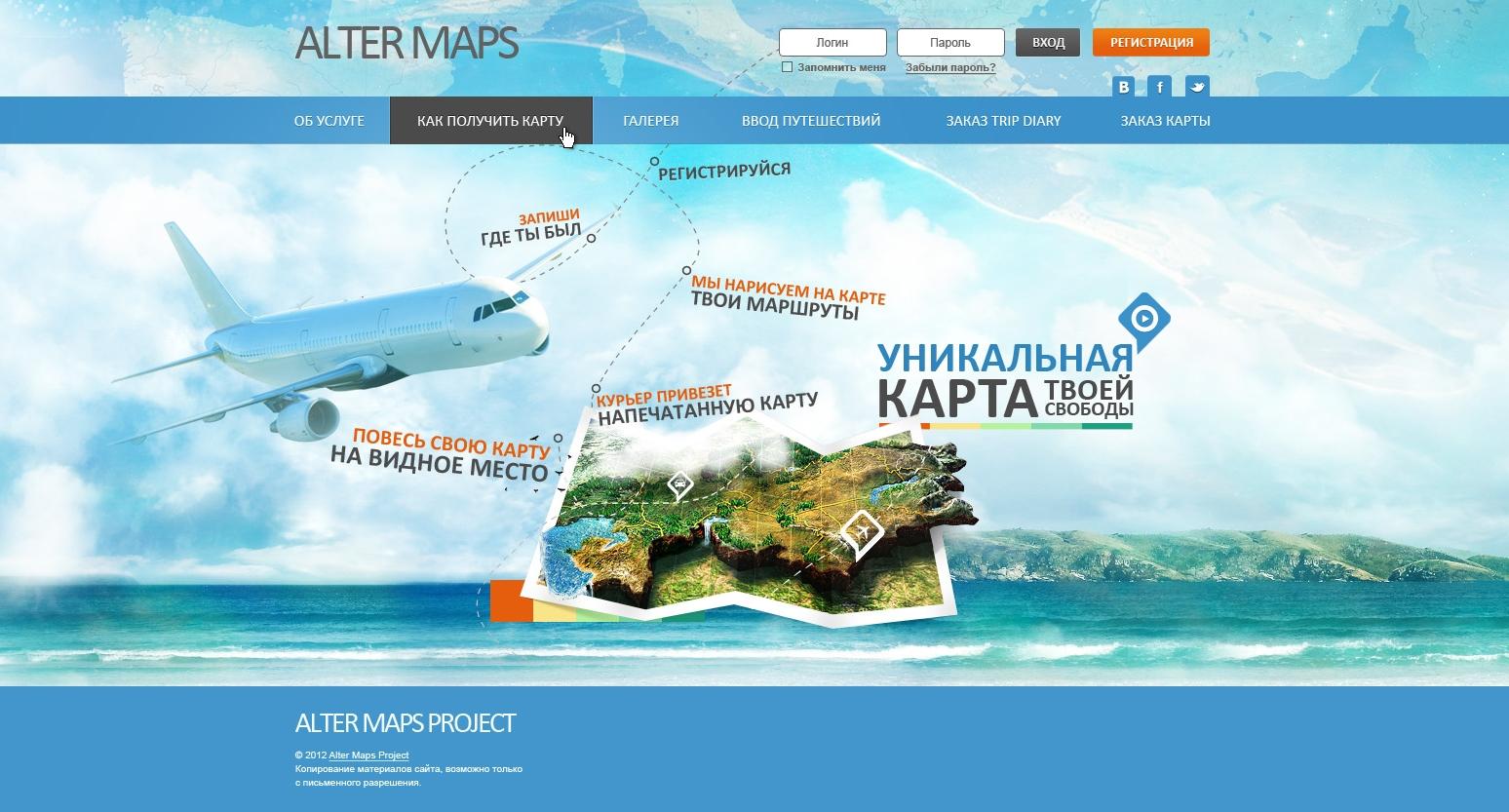 Турпортал ALTER MAPS