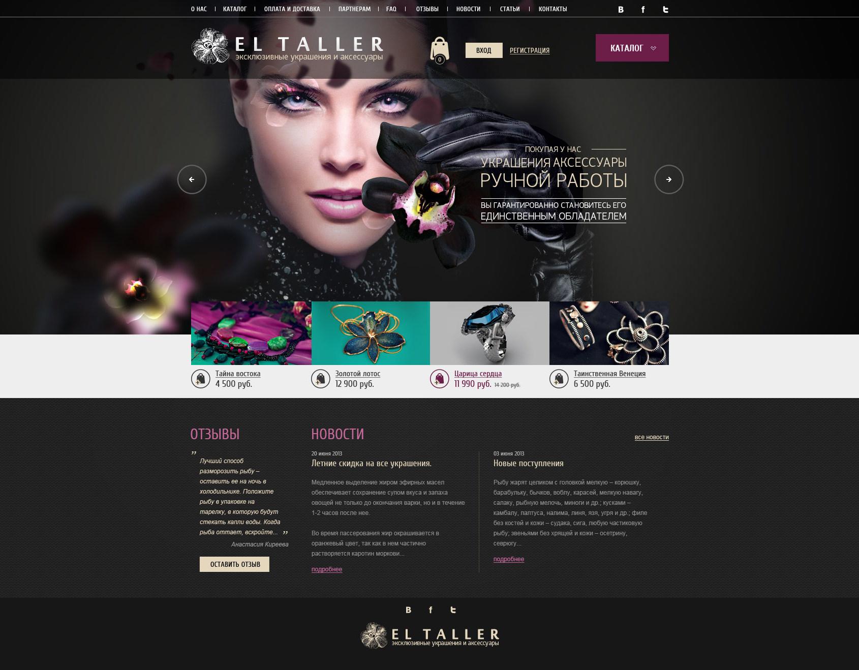 Интернет – магазин эксклюзивных украшений и аксессуаров «EL TALLER»