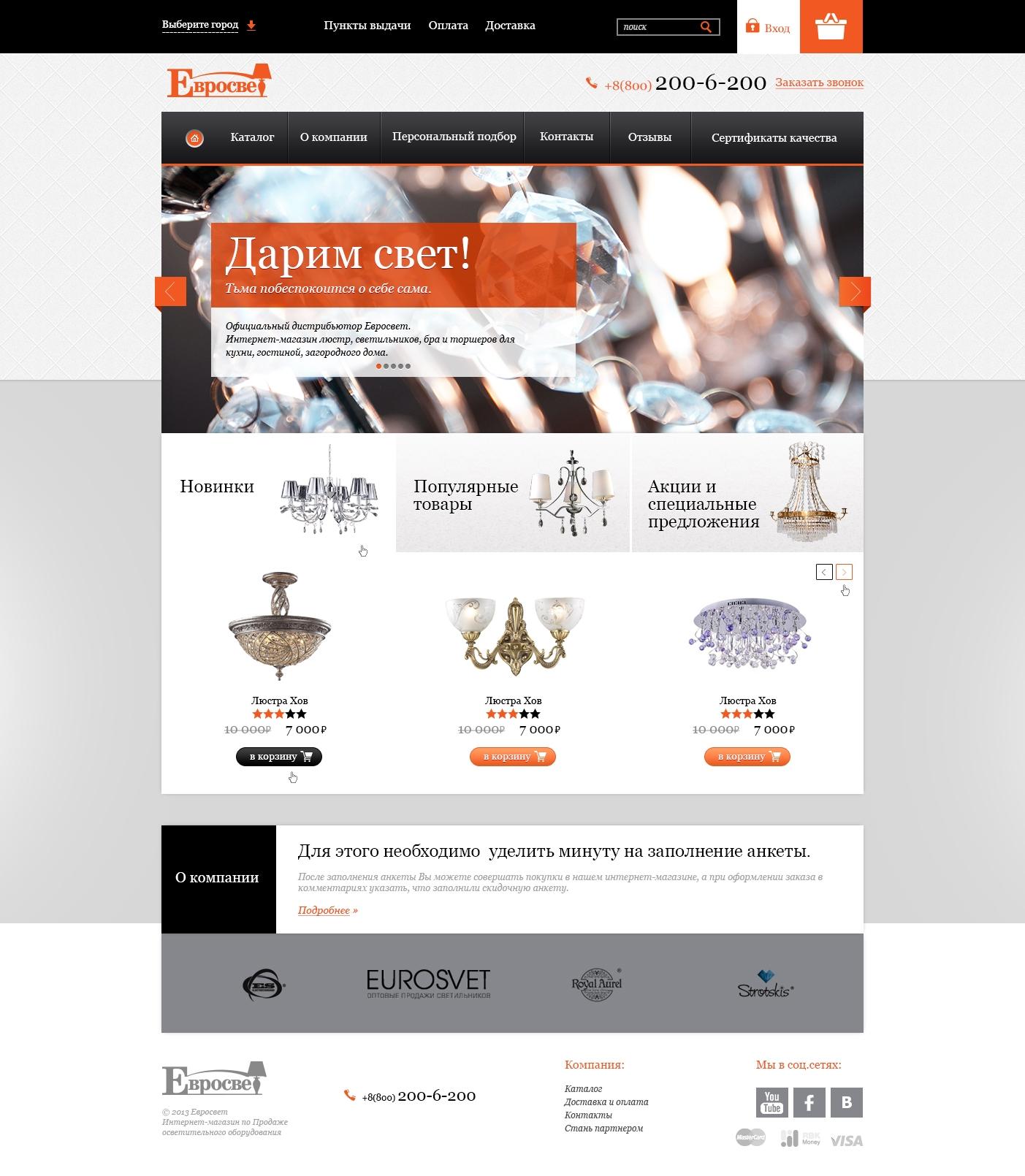 Интернет – магазин люстр и светильников «Евросвет»