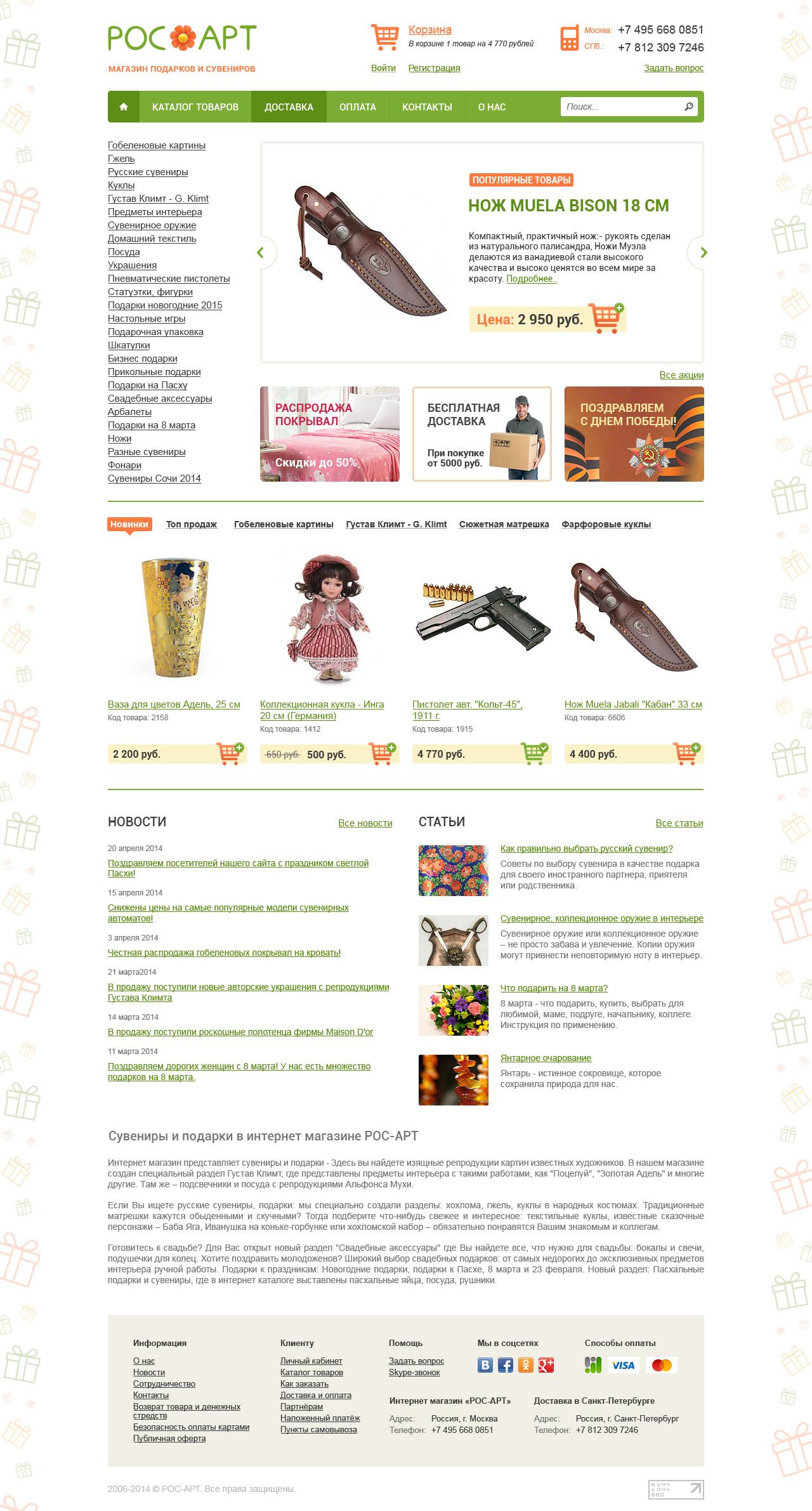 Магазин сувениров и подарков - «РОС - АРТ»