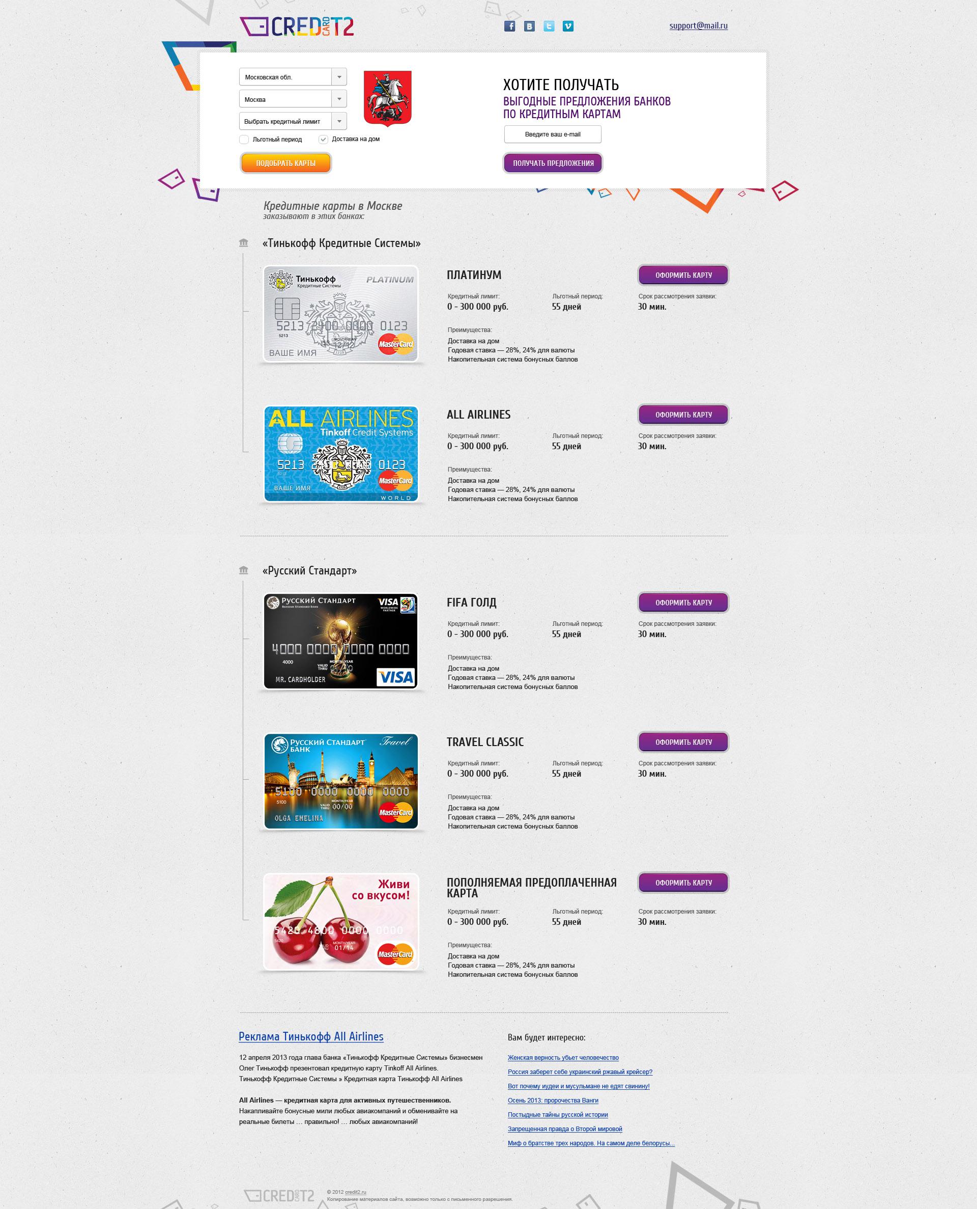CREDIT 2 - Сервис по заказу кредитных карт
