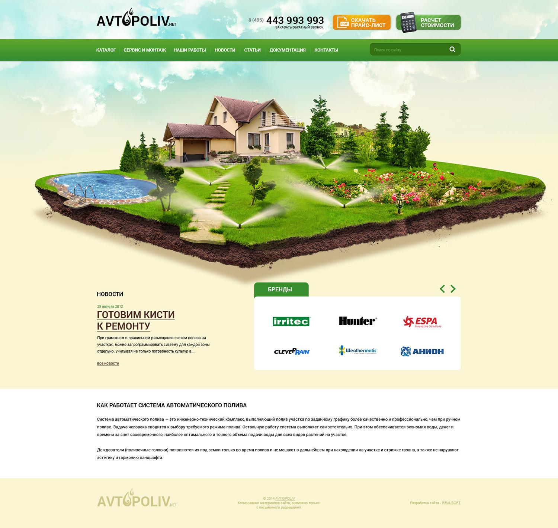 AVTOPOLIV – Продажа, монтаж систем автоматического полива.