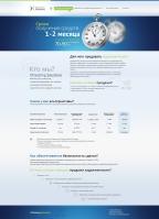 Offsetting Solutions – Финансовая компания, покупка и продажа задолженности юридических лиц.