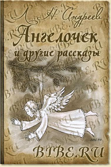 Л.Н.Андреев Ангелочек.