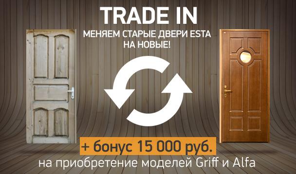 Trade in | Static