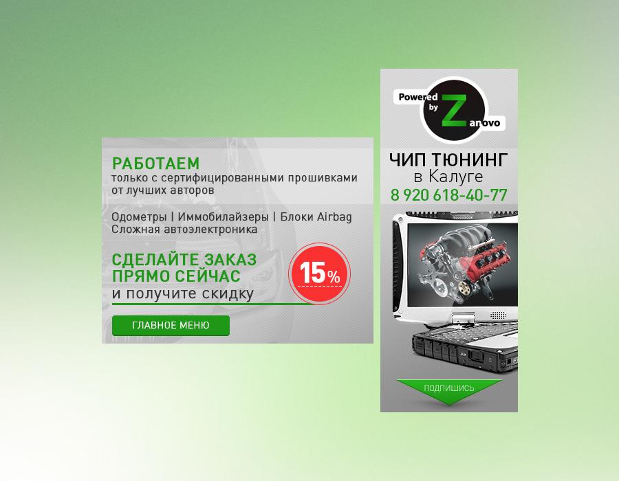 Чип тюнинг | ВКонтакте