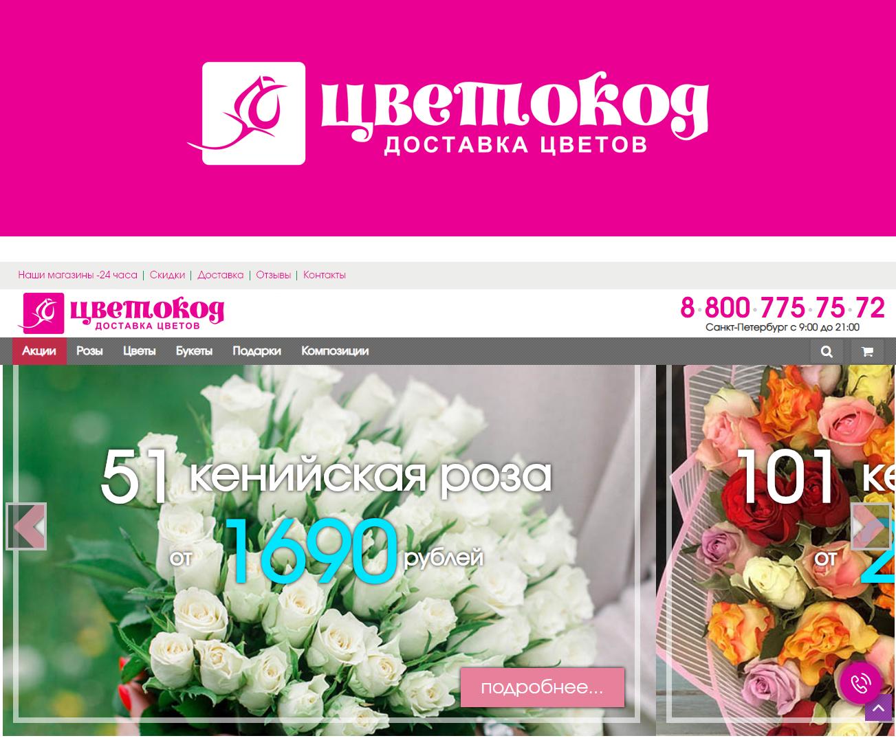 Логотип для ЦВЕТОКОД  фото f_0055d03567b3eb99.jpg