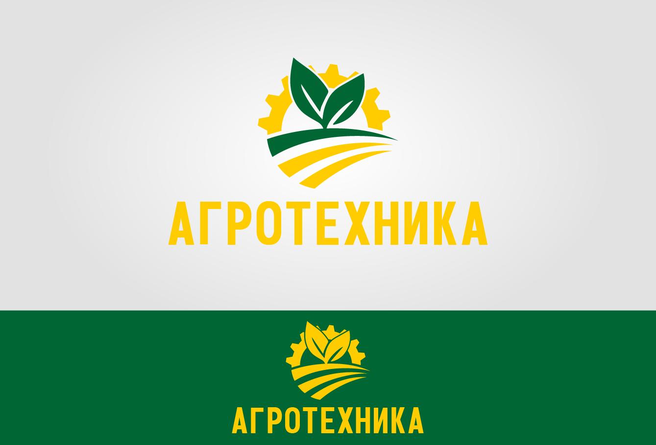 Разработка логотипа для компании Агротехника фото f_0345bffc1f510280.png
