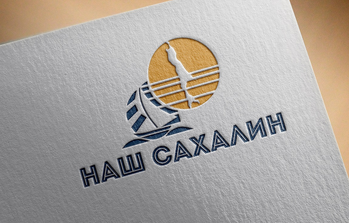 "Логотип для некоммерческой организации ""Наш Сахалин"" фото f_0455a7ed6436751d.jpg"