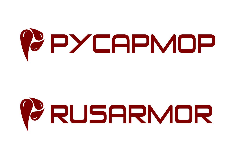 Разработка логотипа технологического стартапа РУСАРМОР фото f_0565a0891caaa4c2.jpg