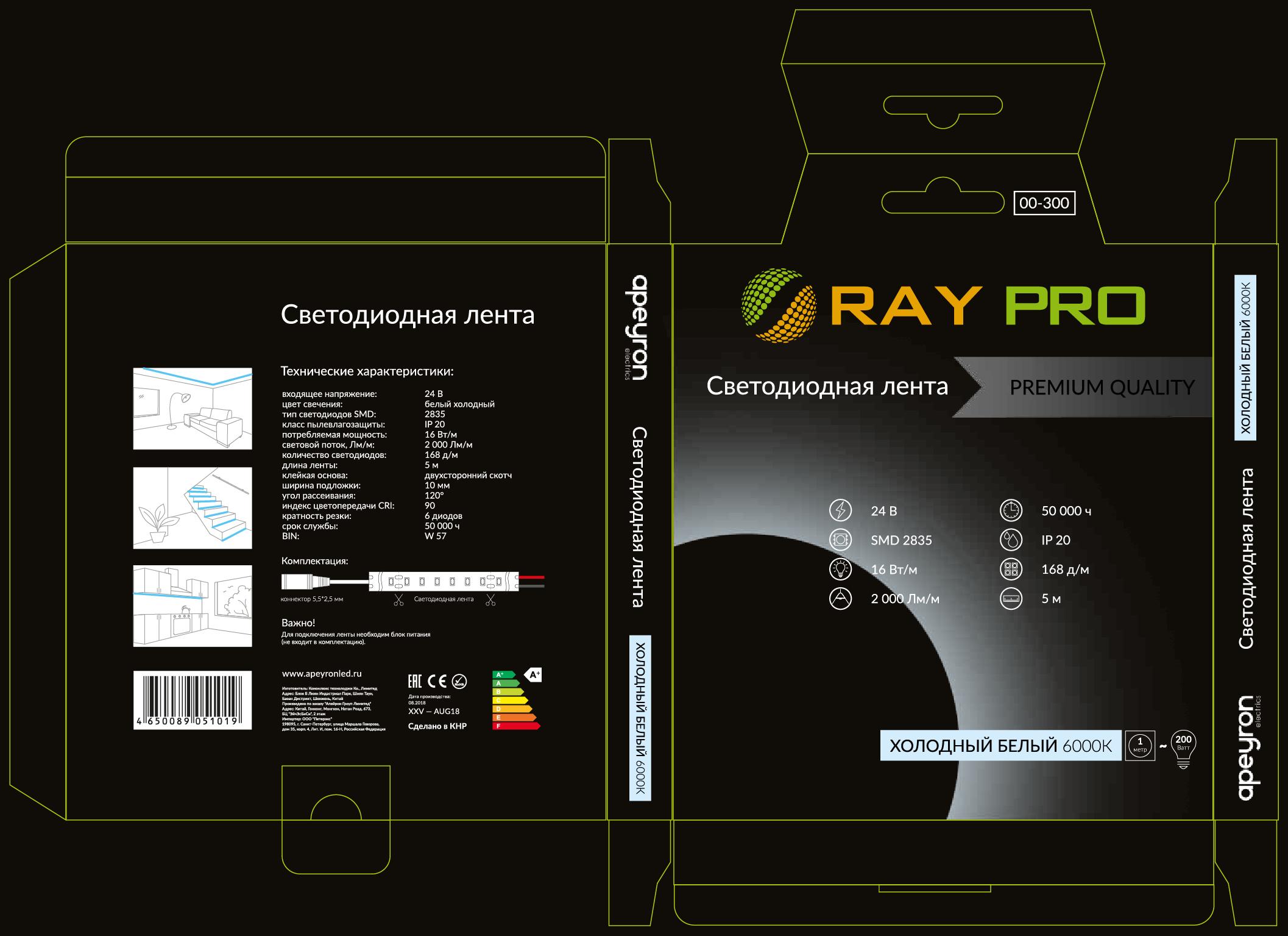 Разработка логотипа (продукт - светодиодная лента) фото f_0575bbe291d807f3.png