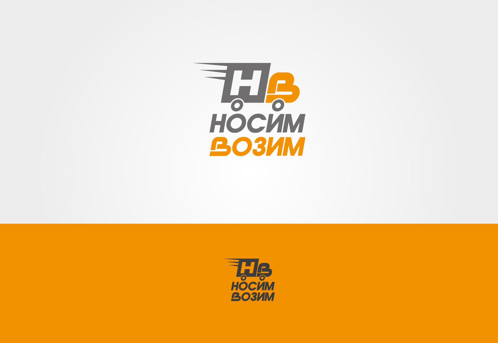 Логотип компании по перевозкам НосимВозим фото f_0785cf807bd09386.jpg