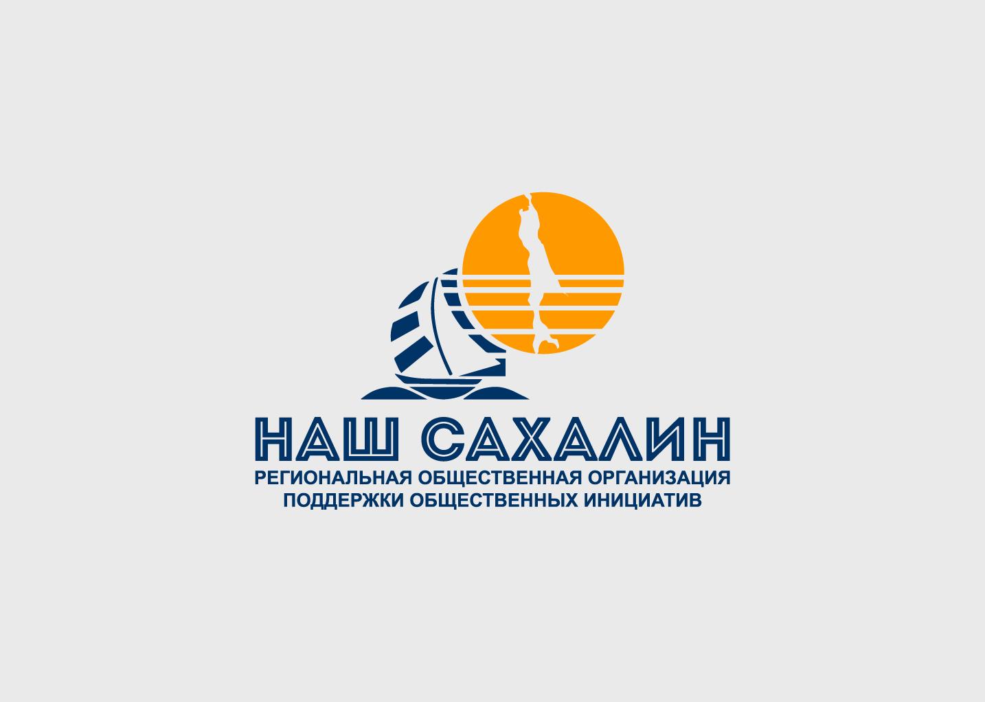 "Логотип для некоммерческой организации ""Наш Сахалин"" фото f_1265a7f3b029db4e.jpg"