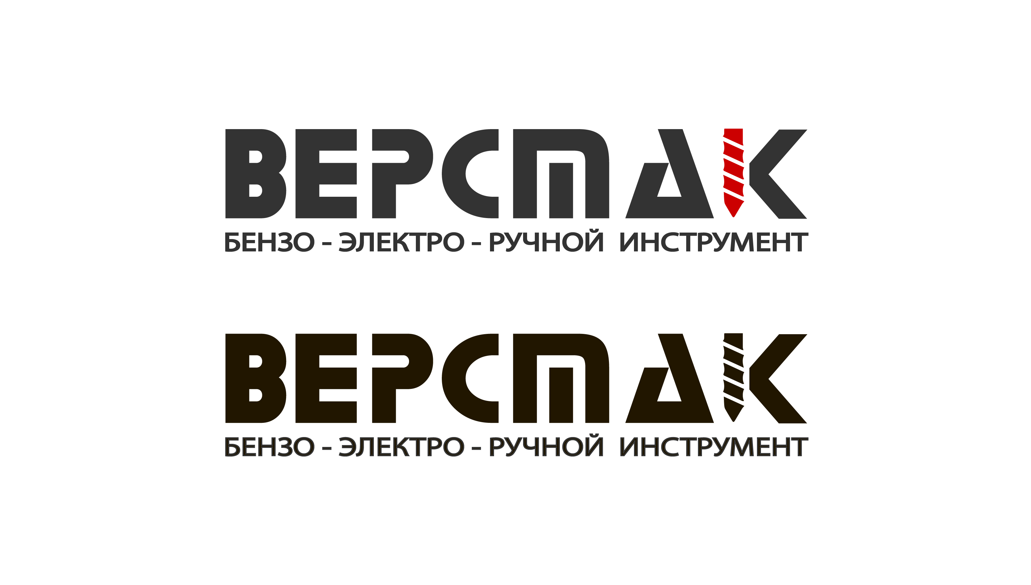 Логотип магазина бензо, электро, ручного инструмента фото f_2195a0f43bf8ad06.jpg