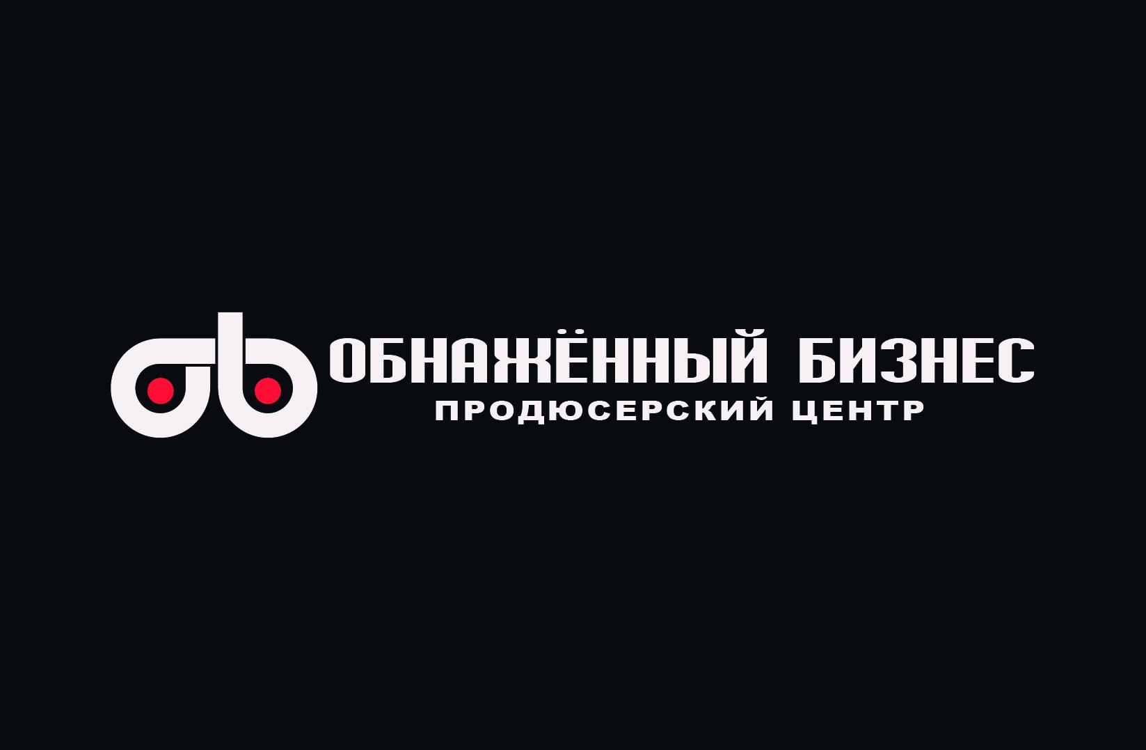 """Логотип для продюсерского центра """"Обнажённый бизнес"""" фото f_2465b9bdeb21df52.jpg"""